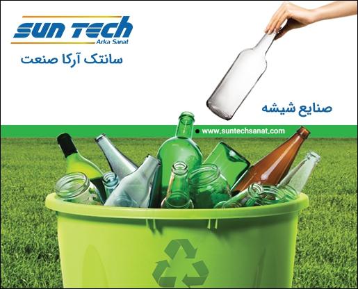 شیشه|بازیافت شیشه|صنایع شیشه|ضایعات شیشه